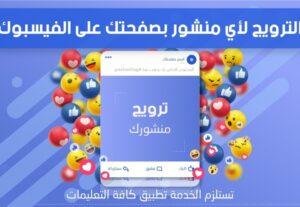 9913الترويج لأي منشور بصفحتك على الفيسبوك و انستقرام
