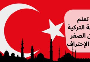 10809سأعلمك اللغة التركية من الصفر إلى الإحتراف