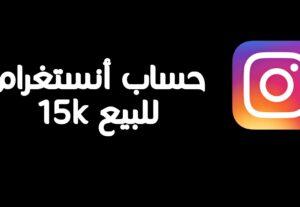 11957بيع حسابات أنستغرام متابعين حقيقيين 15k متابع