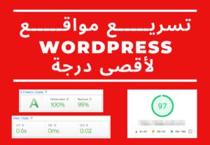 13752تسريع مواقع wordpress ( متجر WooCommerce أو موقع إخباري )