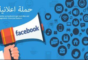 14048حملات اعلانيه مموله على الفيس بوك