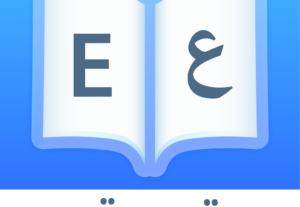 14410ترجمة 500 كلمة من اللغةالفرنسية للعربية