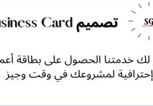 14442تصميم Business card لمشروعك الخاص بطريقة احترافية