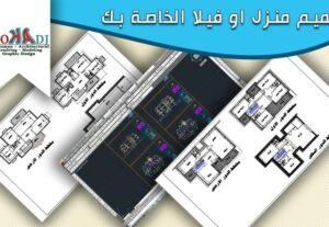 14515تصميم منزل او فيلا الخاصة بك