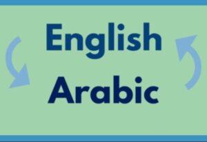 14948سأقدم لك ترجمة إحترافية من اللغة العربية إلى اللغة الإنجليزية والعكس