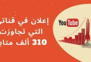 15424سأنشر الاعلان الخاص بك على قناة تجاوزت 300 الف متابع