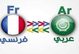 15861ترجمة من اللغة الفرنسية إلى اللغة العربية,أو من اللغة العربية إلى اللغة الفرنسية
