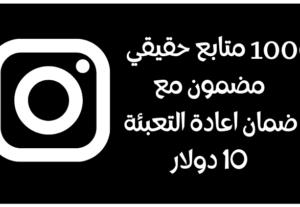 15874سوف أقوم بترويج حساب instagram الخاص بك وزيادة المتابعين بسرعة مع الضمان