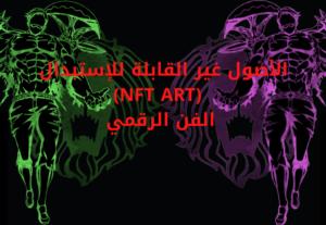 15897صنع و تصميم أصول غير قابلة للإستبدال ( NFT) باحترافية وجودة عالية
