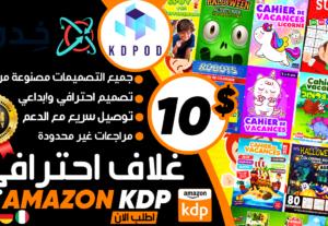 16111سأقوم بتصميم غلاف احترافي حديث وجذاب لكتب الأطفال AMAZON KDP