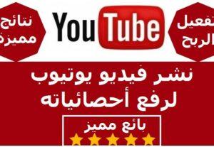 16295نشر فيديو يوتيوب في 3 مواقع لإشهار الفيديو ورفع إحصائياته