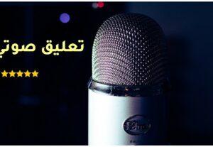 16900نقدم لكم خدمة التعليق الصوتي بصوت مميز باللغة العربية الفصحى